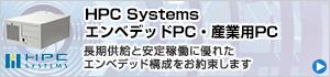 HPCシステムエンベデッドPC・産業用PC