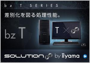 bz Tシリーズ