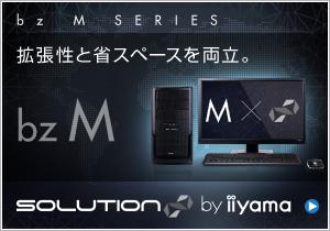 bz Mシリーズ