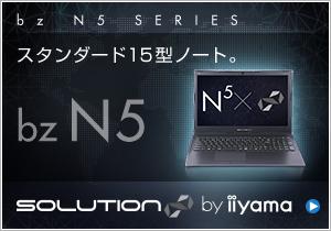 bz N5シリーズ