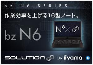 bz N6シリーズ