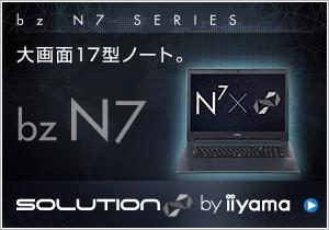 bz N7シリーズ