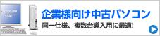 企業様(法人)向け中古パソコン
