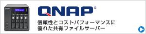QNAP NAS製品