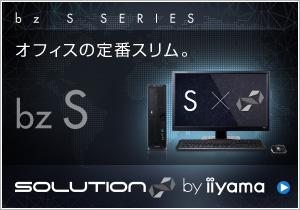 >bz Sシリーズ