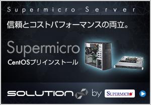 Supermicroサーバーシリーズ