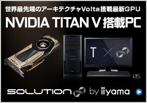 NVIDIA TITAN V搭載パソコン