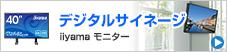 iiyamaデジタルサイネージ