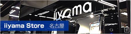 iiyama Store 名古屋