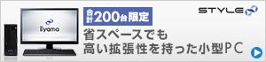 小型PC STYLE∞ I-Class