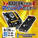パソコン工房大阪日本橋店にて8月26日(土)に「RADEONでやるマイニングセミナー」を開催!