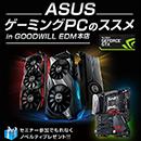 パソコン工房GOODWILL EDM本店にて9月3日(日)に最新マザーボード 『X399』を徹底紹介!