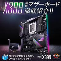 大阪日本橋店にて8月19日(土)よりRyzen CPU発売を記念して最新マザーボード 『X399』を徹底紹介!