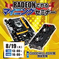 グッドウィル名古屋EDM館本店にて8月19日(土)より「RADEONでやるマイニングセミナー」を開催!