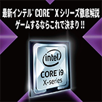 パソコン工房大阪日本橋本店にて9月9日(土)より最新のインテル Core Xシリーズを徹底解説!