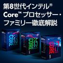 12月16日(土)よりパソコン工房 福岡南店にて 『第8世代インテル® Core™ プロセッサー解説』を開催!