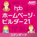 セール実施中!HP作成の定番ソフト『ホームページ・ビルダー21 スタンダード』が11,200円(税別)!