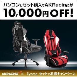 BTOパソコンとセット購入でAKRacingが10,000円(税別)OFF!