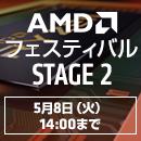 AMDフェスティバル STAGE 2開催中!5月8日(火)14:00まで