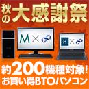 約200機種のBTOパソコンがお買い得!『秋の大感謝祭』を実施中!11月28日(火) 14:00まで