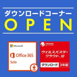 買ったその日から使える!パソコン工房ダウンロードコーナーが9月25日(月)よりオープン!