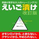 英語をゲーム感覚で楽しく学習!『えいご漬け 改定版』が2,010円(税別)で販売中!