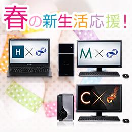 パソコンと同時購入なら断然お得!Office Premium 特集