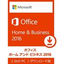 Office Home and Business 2016ダウンロード版が31,630円(税別)で販売中!