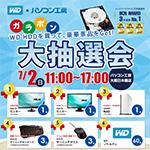7月2日(日)よりパソコン工房 大阪日本橋店にて「ガラポンイベント」開催します!