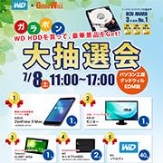 7月8日(土)よりグッドウィル名古屋EDM本店にて「ガラポンイベント」を開催!
