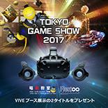 東京ゲームショウ2017 記念キャンペーン! 先着1,000名様限定でVIVEブース展示の2タイトルをプレゼント!
