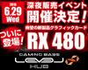 Radeon RX480搭載BTOパソコン本体 6月29日(水)22時より販売開始!