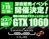 GeForce GTX 1060搭載BTOパソコン本体 7月19日(火)22時より販売開始!