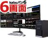 今だけのチャンス!kabuパソ6画面モデル(旧モデル)がGW中に大幅値下げ!
