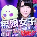 パソコン工房と仮面女子がコラボ!新アイドルユニット「無限女子powered by 仮面女子〜」を結成!