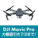 DJI製ドローン『Mavic Pro』が101,667円(税別)の大特価で販売中! 7/2(月)まで期間延長