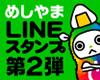 「めしやま(戦国戦隊イイヤマン)」のLINEスタンプ第2弾が登場!