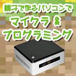 7月29日(土)よりTKPガーデンシティ   PREMIUM 秋葉原ホールにて「親子で作るパソコン組立教室」を開催!