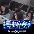 またも人気アイドル窪田美沙がターゲットに! iiyama PCの良さを伝えるPR映像第三弾を公開!