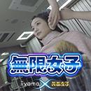 現役人気アイドル楽屋裏トーク! iiyama PCの良さを伝えるPR映像第五弾を公開!