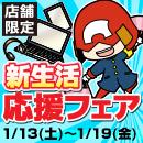 パソコン工房の店舗限定!新生活応援フェアを1月13日(土)より開催!