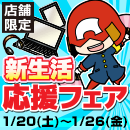 パソコン工房の店舗限定!新生活応援フェアを1月20日(土)より開催!