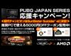 PUBG JAPAN SERIES応援キャンペーン開催中!
