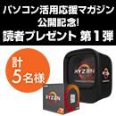 パソコン工房NEXMAG公開記念!読者プレゼント第1弾! 4月16日(月)14:00まで