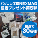 パソコン工房NEXMAG読者プレゼント第5弾! インテル「Core i7-8700K」など合計30名様に当たる