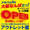 パソコン工房 なんばオタロードアウトレット館が6月9日(土)より新規オープン!