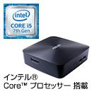 インテル® Core™ プロセッサー搭載の超コンパクトPC「ASUS VivoMini UN65」が88,800円(税別)で登場!