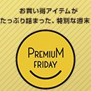 今月のプレミアムフライデーは、5/25(金)より開催されます!
