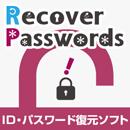 簡単操作でログインID・パスワードを復元できる『Recover Passwords』