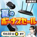 【店舗限定】パソコン工房・GoodWillで「夏のボーナスセール」を6月16日(土)より開催!
